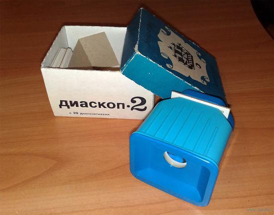 Диаскоп-2