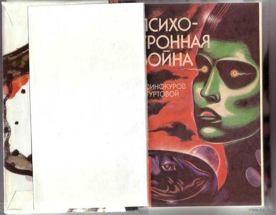 Винокуров И. Психотронная война. 1993г.