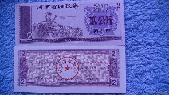 Китай рисовые деньги 2 ед. прод.  (солдат с а.к.) состояние распродажа