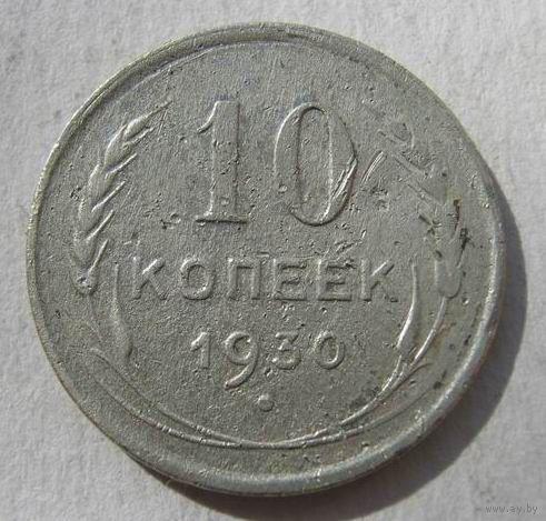 10коп.СССР.1930 г.