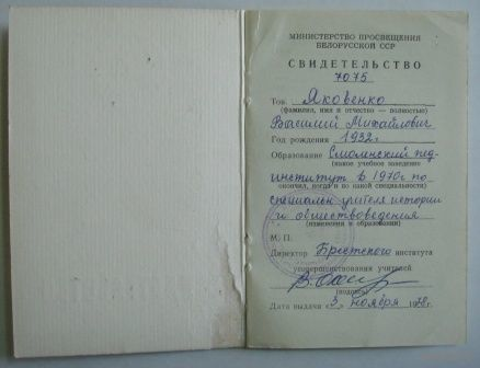 Свидетельство об окончании курсов усовершенствование учетилей. 1978г.