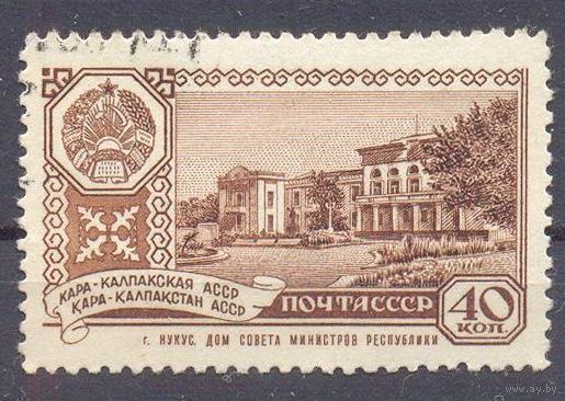 СССР 1960 Герб Кара-Калпакская АССР