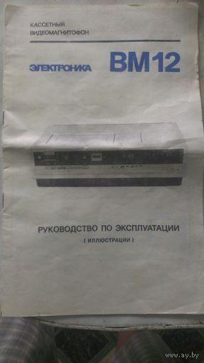 Руководство по эксплуатации Видеомагнитофон ВМ-12