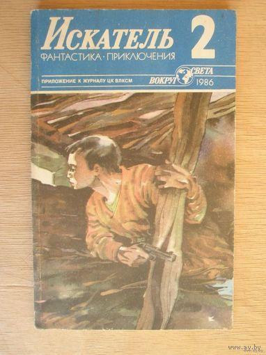 Искатель #2-1986
