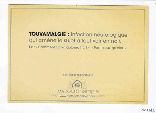 Открытка из Марокко медицина охрана здоровья чистая