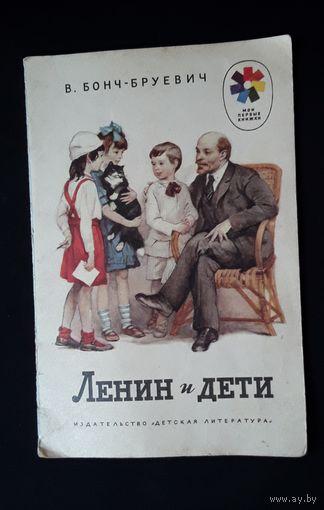 Расказы В . Бонч -Бруевич . Ленин и дети