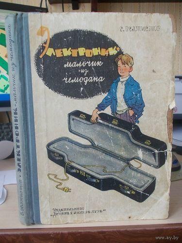"Велтистов Е.С. ""Электроник - мальчик из чемодана""."