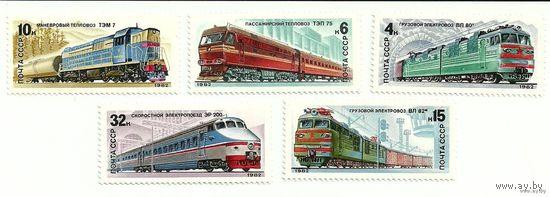Локомотивы серия 5 марок 1982 г. транспорт негаш. СССР