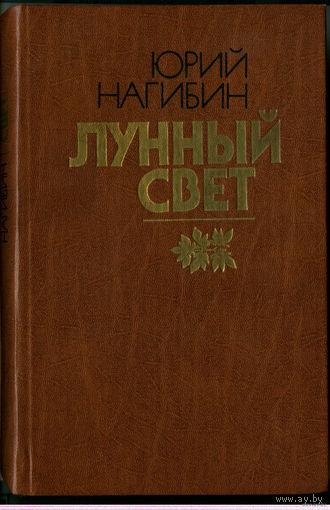 Юрий Нагибин - Лунный свет 448с.