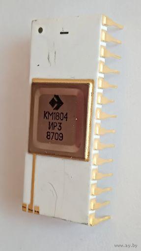 Ретро-микросхема КМ1804ИР3