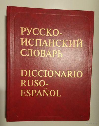 Русско - испанский словарь (57.000 слов)