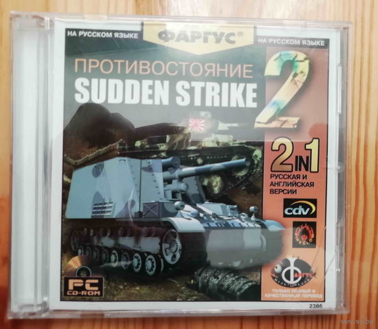 Противостояние (Sudden Strike 2)