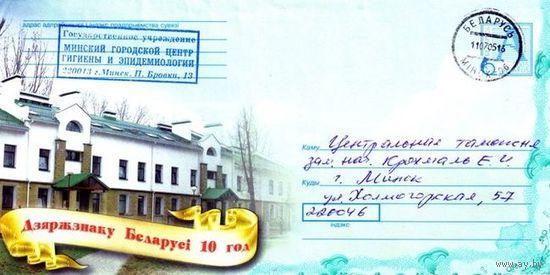 """2005. Конверт, прошедший почту """"Дзяржзнаку Беларусi 10 гадоу"""""""