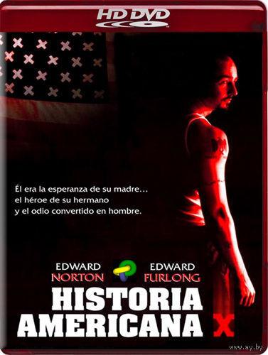 Американская История X / American History X  (Эдвард Нортон)(DVD5)