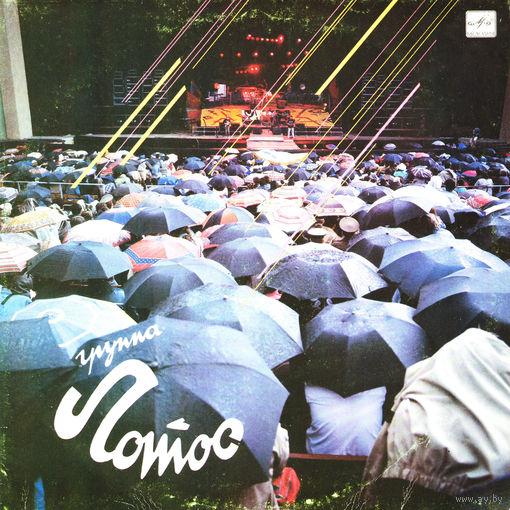 LP Группа Лотос (Андрей Сапунов ех-Воскресенье) (1987)