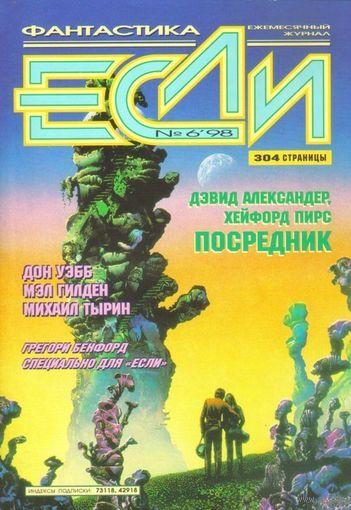 """Журнал """"ЕСЛИ"""", 1998, #6"""