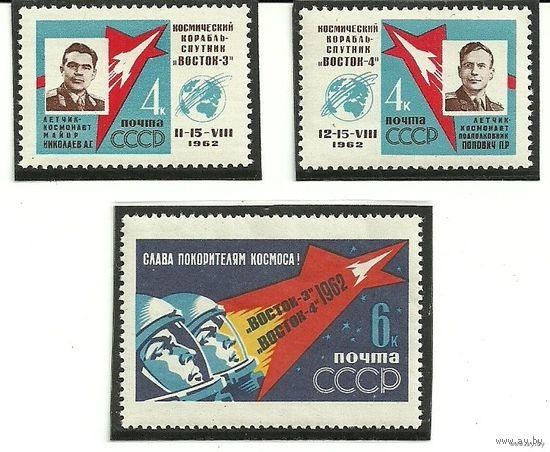 Групповой полет в космос. Серия 3 марки негаш. 1962 СССР