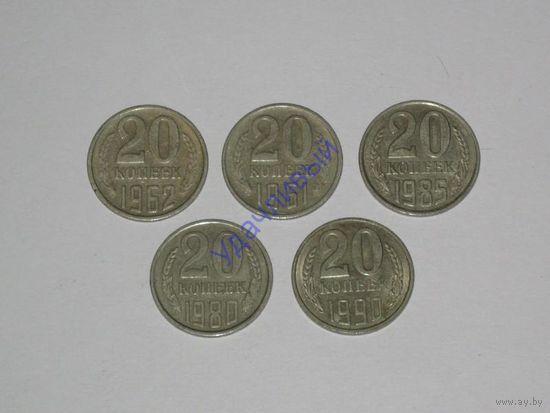 20 коп. СССР(5шт.)