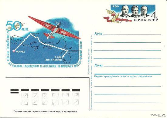 Односторонняя почтовая карточка с ОМ. 50 лет перелета. 1986 СССР
