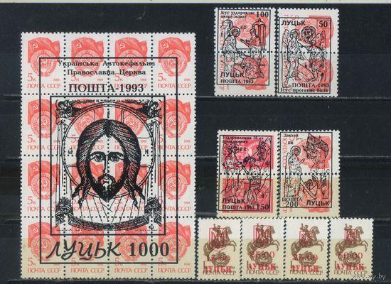 ПРОВИЗОРИИ 1992-1995 Украина Луцк Надп (1 скан)**