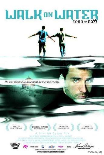 Прогулки по воде / Walk on Water (Эйтан Фокс)  DVD5