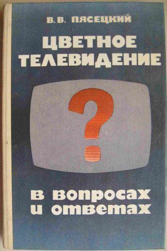 Цветное телевидение в вопросах и ответах