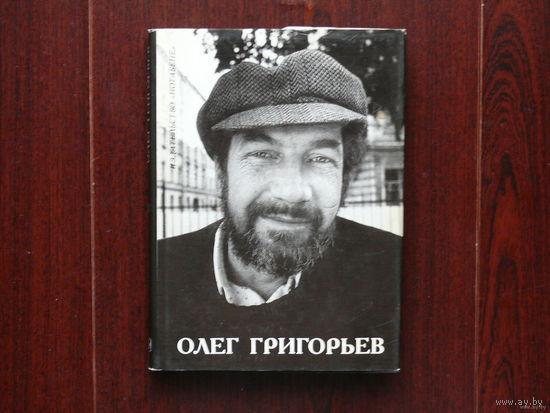 "Олег Григорьев ""Стихи""."