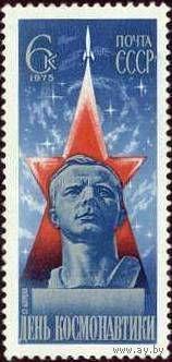 СССР 1975 4394 День космонавтики