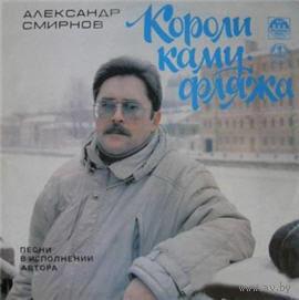 LP Александр Смирнов - Короли Камуфляжа (1990)