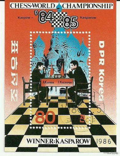 """Спорт. Чемпионат мира по шахматам """"Карпов - Каспаров"""" 1984-1985 г.г. КНДР 1986 г. (Корея) Серия + блок"""