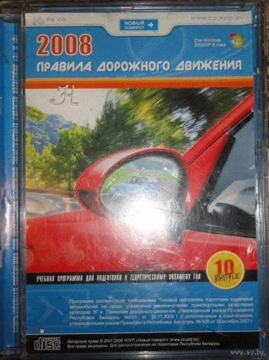 Правила дорожного движения 2008 Учебная программа для подготовки к теоретическому экзамену ГАИ. 10 выпуск. Цена: 2 руб. Перед покупкой уточняйте наличие- лот выставлен на других площадках. Состояние –