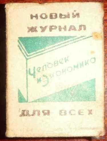 """Спичечный коробок """"Новый журнал """"человек и экономика"""" БССР"""