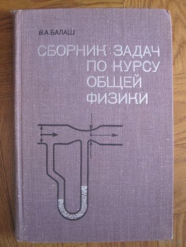 Балаш В.А. Сборник задач по общему курсу физики