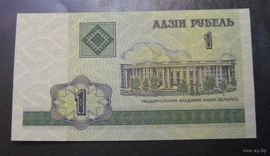 1 рубль ( выпуск 2000 ). Серия ББ. UNC.