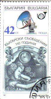 Болгария 1989 110 лет связи