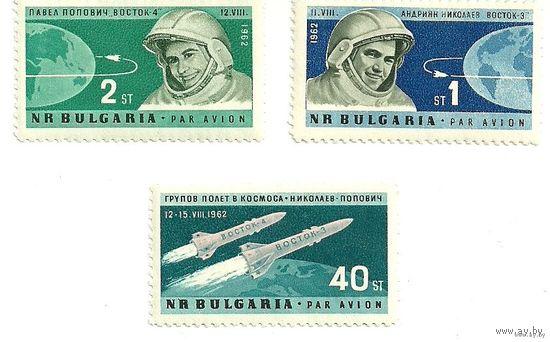 Групповой полет в космос. Серия 3 марки негаш. 1962 Болгария