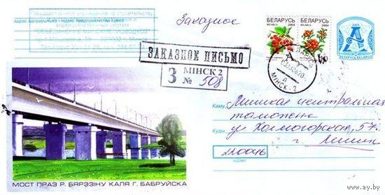 """2005. Конверт, прошедший почту """"Мост праз р.Бярэзiну каля г.Бабруйска"""""""