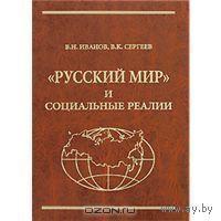 `Русский мир` и социальные реалии /Иванов В., Сергеев В./ 2008г.