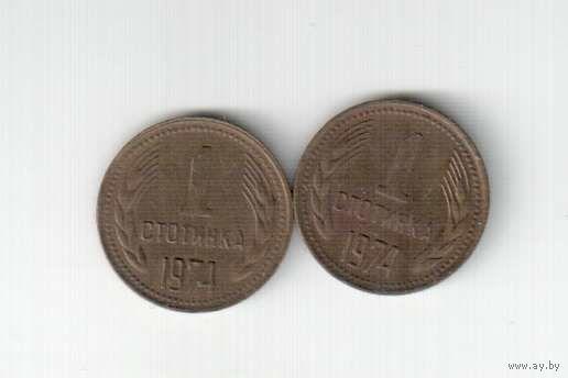 1 стотинка 1974 года Болгарии