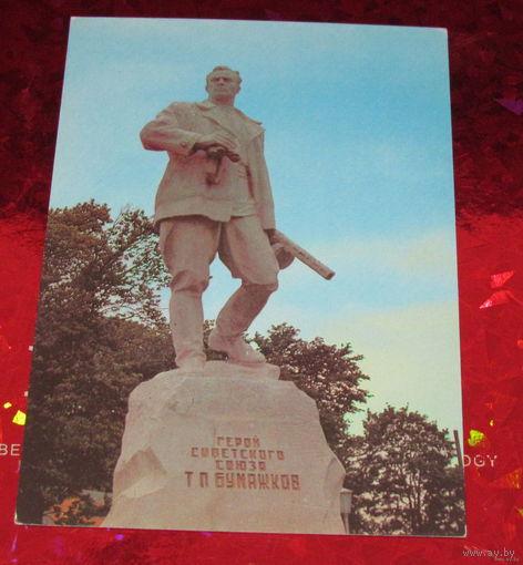Памятник Бумажкову