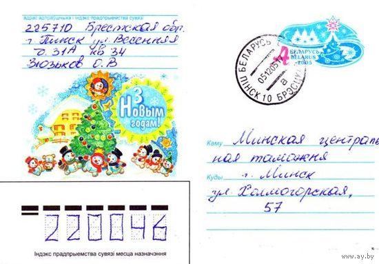 """2005. Конверт, прошедший почту """"З Новым Годам!"""""""