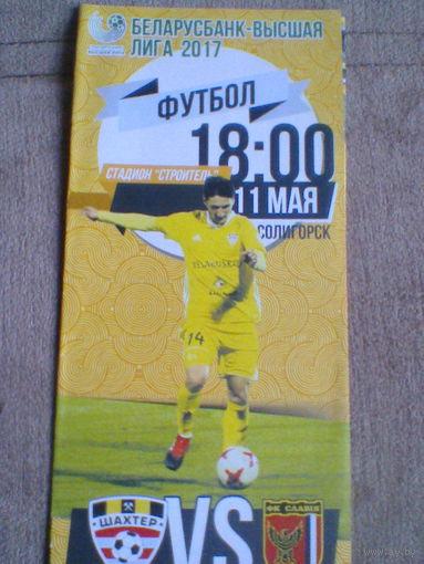 11.05.2017--Шахтер Солигорск--Славия Мозырь