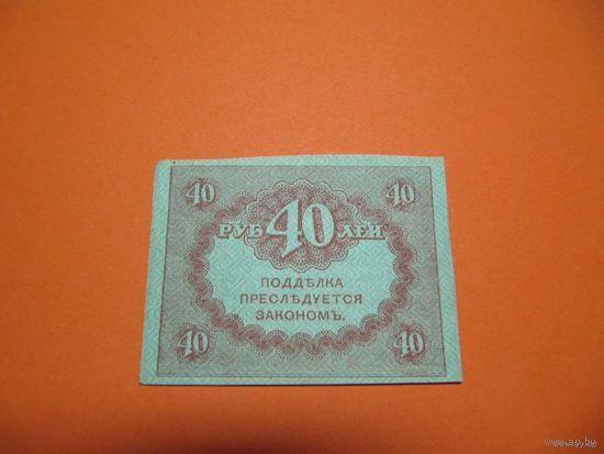 40 рублей, 1917 г. Керенка (15 шт.)