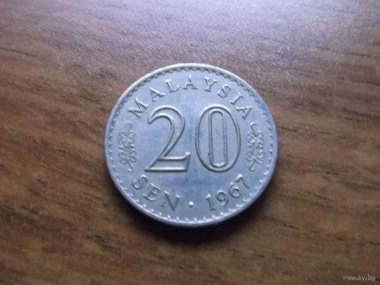 Малайзия 20 sen 1967
