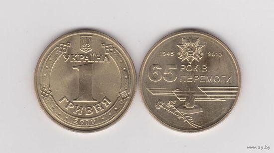Украина 1 гривна 2010 65 лет ПОБЕДЫ