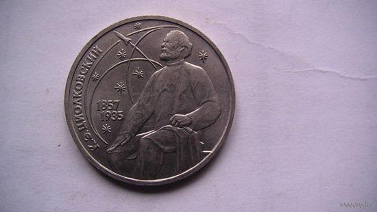 1 рубль - 130 лет со дня рождения К.Э. Циолковского медно-никелевый сплав 1987г.+ подарок  распродажа