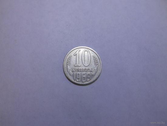 10 коп 1969 г. #1 ОТЛИЧНАЯ !!!