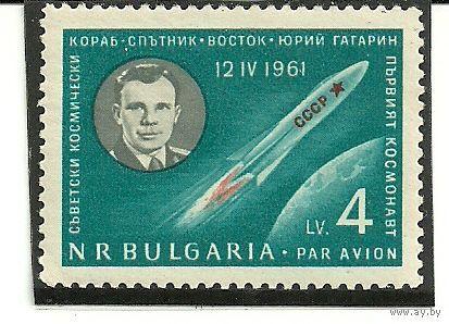 Полет Ю.А.Гагарина. Марка негаш. Болгария космос 1961