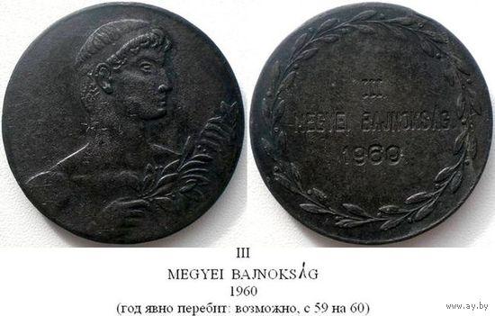Венгрия, спортивная медаль 1960 года, Megyei Bajnoksag 1960