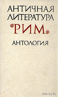 Античная литература Рим Антология